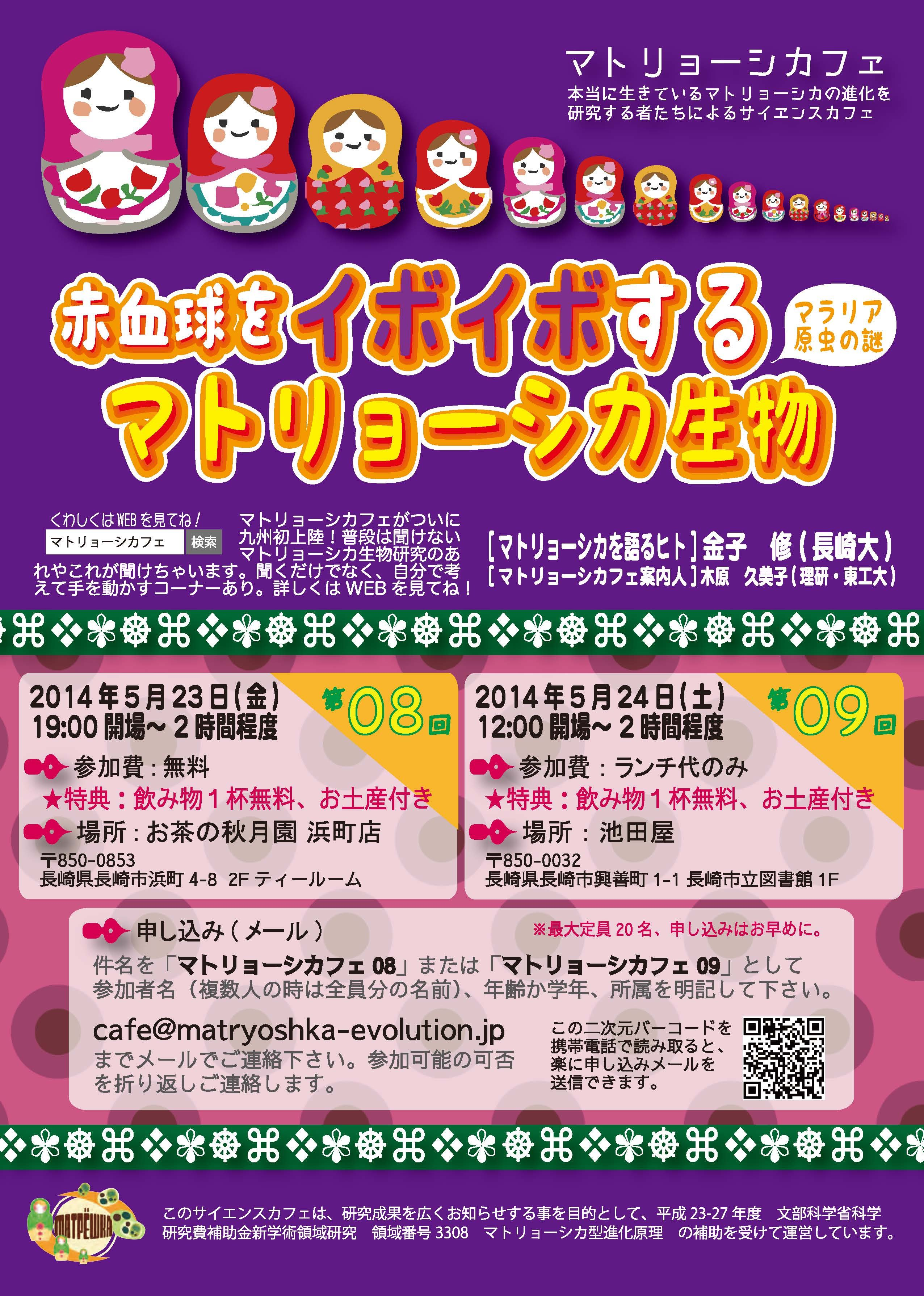 https://3d10e7f3-a-127f7e68-s-sites.googlegroups.com/a/matryoshka-evolution.jp/matoryoshikafe/matoryoshikafe-kai-cui-qing-bao/20140523_ちらしmcafe08-09_ver01_out_s_test.jpg?attachauth=ANoY7cpvVGbOE3xsq2CWfCKr4gXKhz6SF_oRA_nnOpZW_knG0FupdnqAjmedcIOXZ78VMJ1Zw52hbeyizagGoWAbF_QpvhHyyUDVIumyQXh8CHZhID_9EPUiMmHs-4CYabwm0JVn5ZCjW4vNeMxL6SiyIwCK0yThWPB05JZswY2bi68_X9G5I2heV_WJJt1Tcz76O1IczGdplSo9K12VfsQevyU67gGl9pma-JxbQGFpP1zH4DD4dCsad7x3vGKwSdWzEEOjWlUACmAXkAiuwGygMZgru2GdditLvaXMaEFUC807vLgQoi1X49Tt_w9bx-fQCcVUW240VE6ke-j2An8azIEejmkqng%3D%3D&attredirects=0;attredirects=0