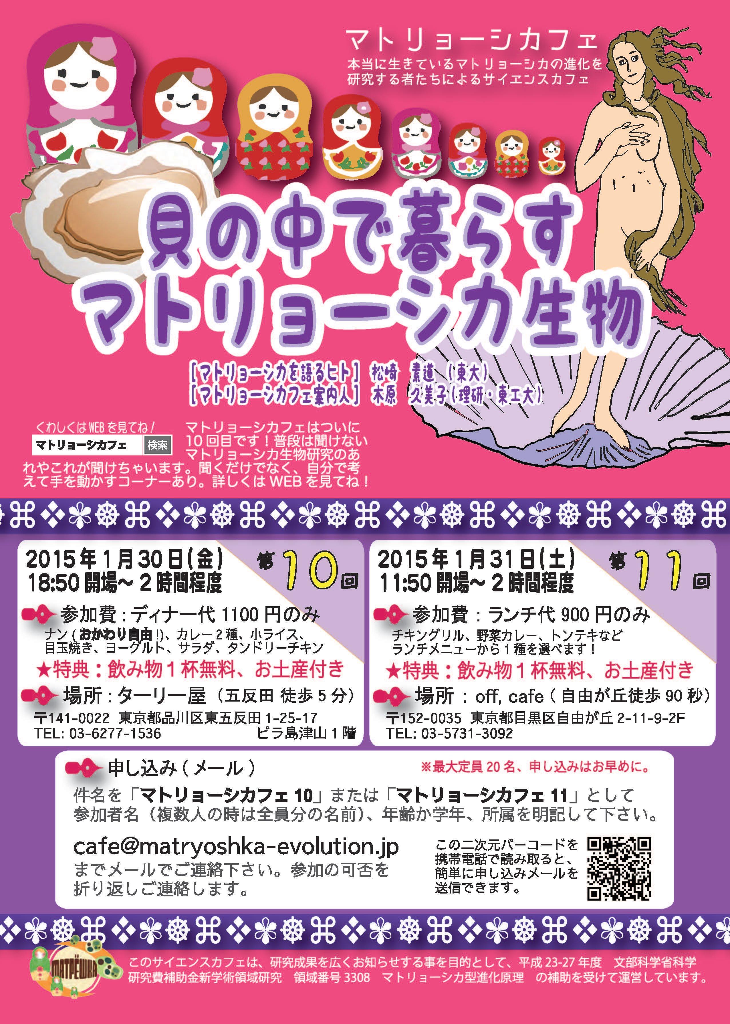 https://3d10e7f3-a-127f7e68-s-sites.googlegroups.com/a/matryoshka-evolution.jp/matoryoshikafe/matoryoshikafe-kai-cui-qing-bao/20150130_ちらしmcafe10-11_ver02_out_s.jpg?attachauth=ANoY7cpFRer_ZwOirl52VbleoheJrR9s_9Z5dgInJUHre4vrDc8OrhCr2TisvaP9R7JONtoPd4MTPVva-lYId1UYvFf2BvY1zDB_psIbxGyC2VbcT1pcfPaGrdmgCWoMp6mxEgw0UDjCylhxoJwojEoSQaBYWwUaSnvGkmd_WNxoBcMnqc8045pZlNzOpdQix5e-OKFbgT94iWd72TXBh6u-9mTXXRdEJTgtKdzu2ciCoZsZ-5vyAw-pfTkcxEZl60khEM1ci5r4GQ3DRrQuqp7h9TWBxuMhe9OO5qYNAIb1xLu1sgls-5pA5saCuhcErPo8fswyj9PqwED8-D7BsvXlLxZMT5eKgg%3D%3D&attredirects=0
