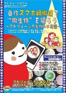 https://3d10e7f3-a-127f7e68-s-sites.googlegroups.com/a/matryoshka-evolution.jp/matoryoshikafe/matoryoshikafe-kai-cui-qing-bao/20150306_ちらしmcafe12_ver02_out_ss.jpg?attachauth=ANoY7cpd2RKkXit4JHSVUlEc6NTQAmdInYBq11iQKM77NUi7g0XCtuxhpiL-CvhKbZ6iSL0xmkySGv78ytEROfOEd4CWxDSsZNzRdrQk3vWiKN0kGKtKcweT4al3eWY77FemIb8hlTHg2rIIsso2-lCofbmw6pfO3hqrmbEIZ7ZFk631pOGTeViNvv-ebVBfle3yuHKy0o6X6PVTxuSAY0-NrQqWIb3MGJYIYWu9rO5bUYWwfx_mYG7JPR_SfU0DbjN9z8e2NqKWh4rr1TgBammQ15aYmh_uWg5PK1BNoF9wc5YffOoGb00DsSAgyEJPh8xSFswg77Bdu79PzNF69aaaF10cK27kTg%3D%3D&attredirects=0