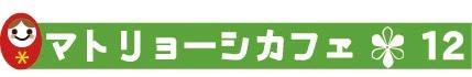 https://3d10e7f3-a-127f7e68-s-sites.googlegroups.com/a/matryoshka-evolution.jp/matoryoshikafe/matoryoshikafe-kai-cui-qing-bao/cafe12logo.jpg?attachauth=ANoY7coJHWtHwEpvShVlEhO0hrmO3-NEjBz6PzXix_EtpSrYP7TLkrl9nTHPiEbOXUkcrenk5u4fDuFNtR2D67ANKUoctENQQBRiGgG_Jhlh-edEhwiY4HvOT3fPjNcmeNqrKmvWGuB214ktLjuH7Ap27BhY1Bb3ok5O9XYWvyhOgLeiVq4EiT295pmKzkCoruPiiFCwDph-fvmzGSJ0c83QojWInupG5CJvxzlKySmlcn7QD1ue_pWhBnmk-Bu9AWWk54r6BhPd65wp__KULDEb7cLSjVAB8A%3D%3D&attredirects=0